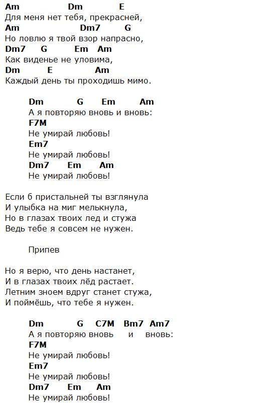 Антонов - Не умирай любовь