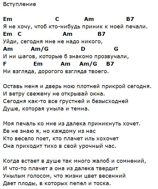 никольский константин голос аккорды