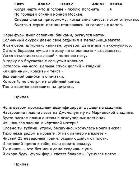 фарыфуры текст