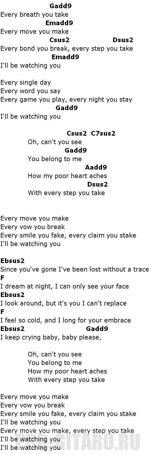 every breath you take аккорды