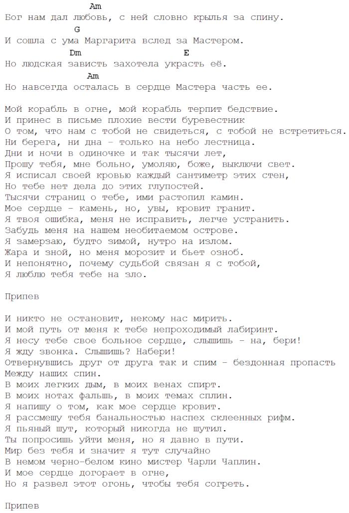 Мастера и Маргарита Баста аккорды