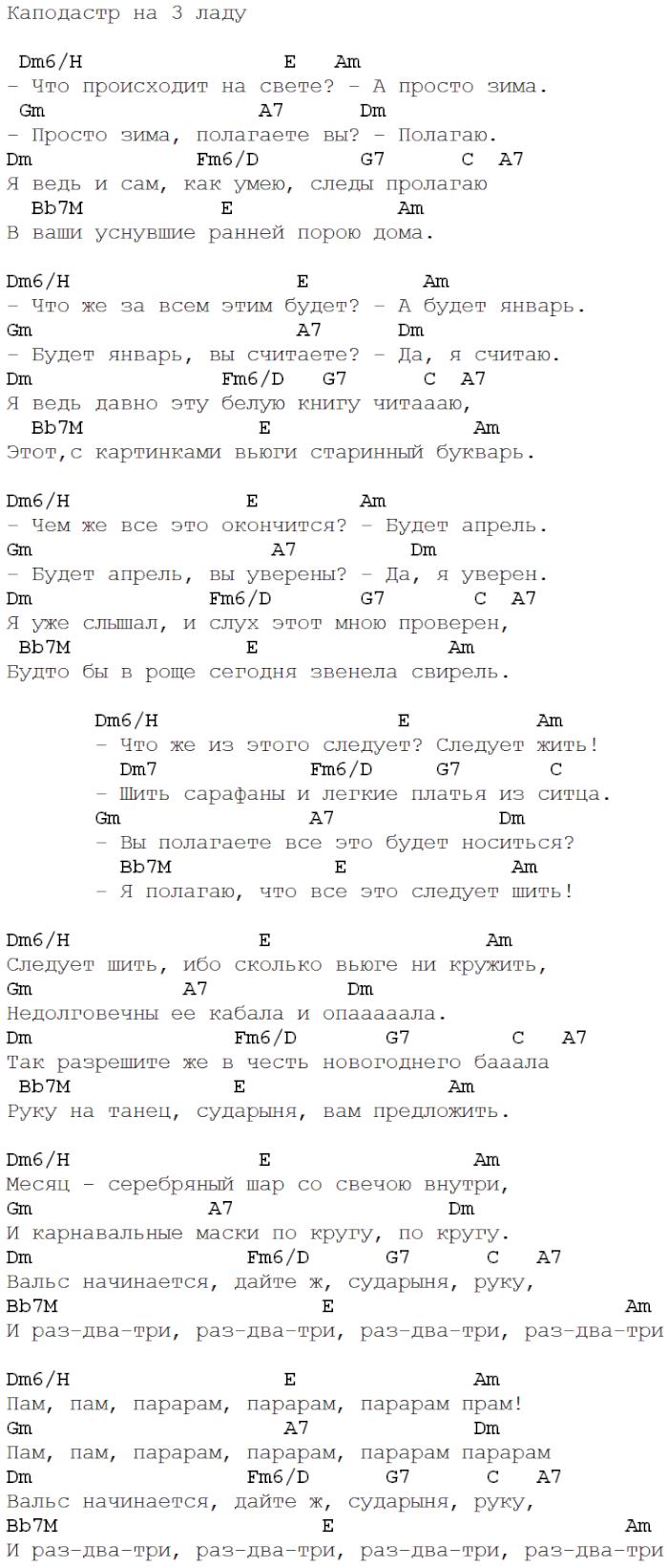 никитины у новогодней елки аккорды
