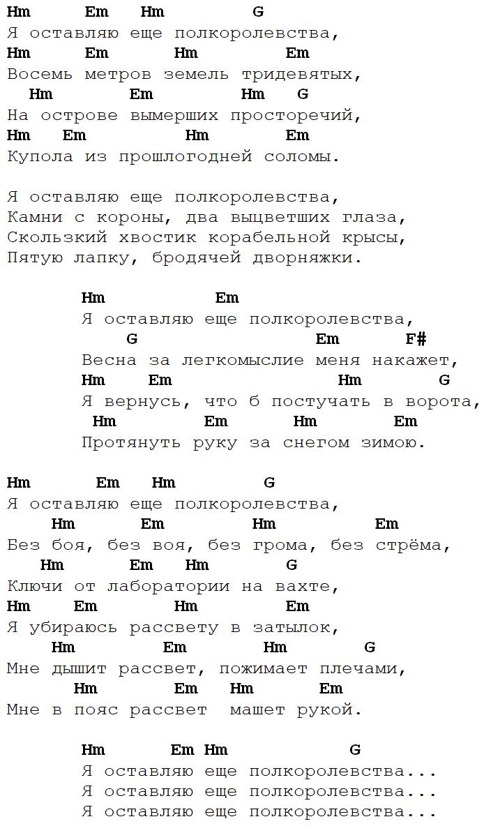 Янка - Полкоролевства