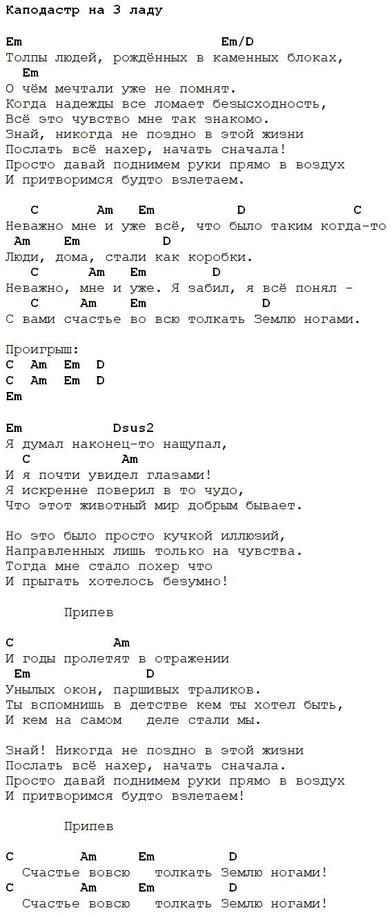 Корж Неважно аккорды