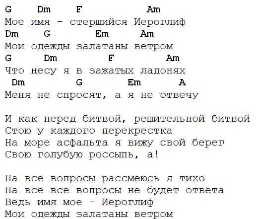 Пикник - Иероглиф