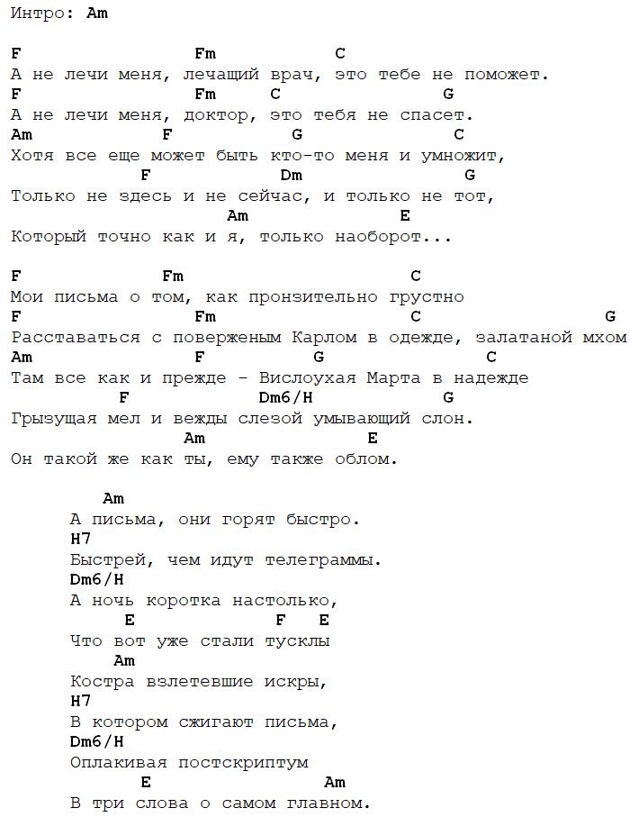 письма дркин веня текс аккорды