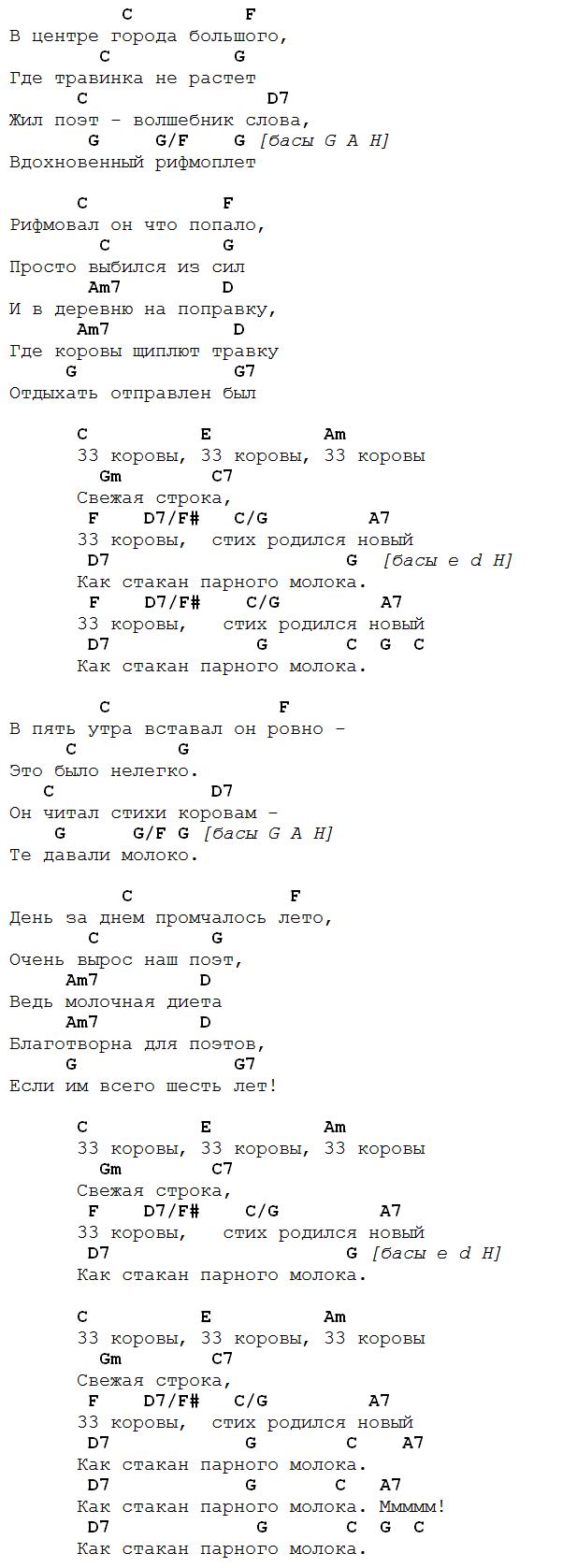 33 коровы аккорды