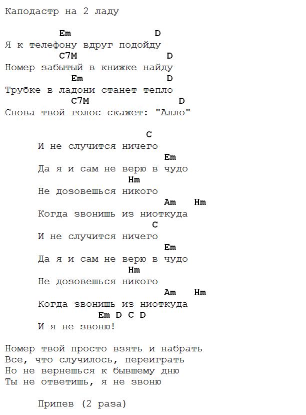 я не звоню Кузьмин аккорды для гитары